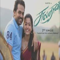 Yaaraiyum Ivlo Azhaga Parkala song download