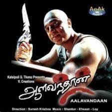 Aalavandhan naa songs download