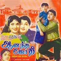 Anantha Jothi songs download masstamilan