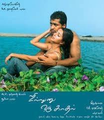 Sillunu Oru Kaadhal songs download masstamilan