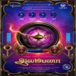 Aalambana songs download masstamilan