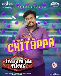 Chithappa masstamilan song download