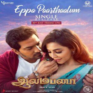 Eppa Paarthaalum Masstamilan Song Download