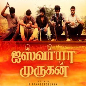 Iswarya Murugan masstamilan mp3 download
