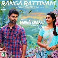 Ranga Rattinam masstamilan song download