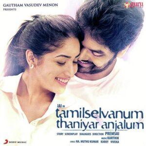 Tamilselvanum Thaniyar Anjalum masstamilan